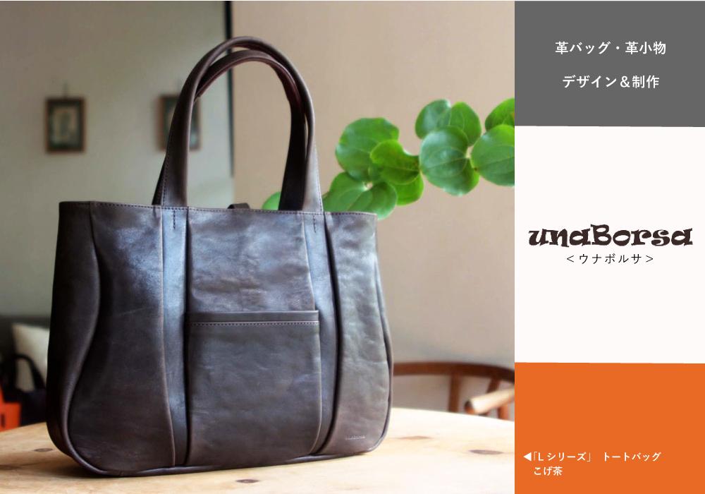 ウナボルサの革のバッグ