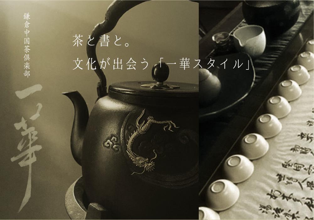 中国茶教室のイメージ画像